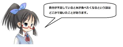 「アメリカ人は氷水を飲む国民、日本人は味噌汁を飲む国民」(明治時代の米国旅行記:巌谷小波『新洋行土産』)