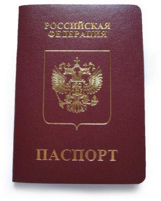 パスポートrussia