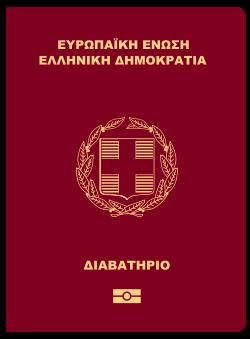 パスポートギリシャ