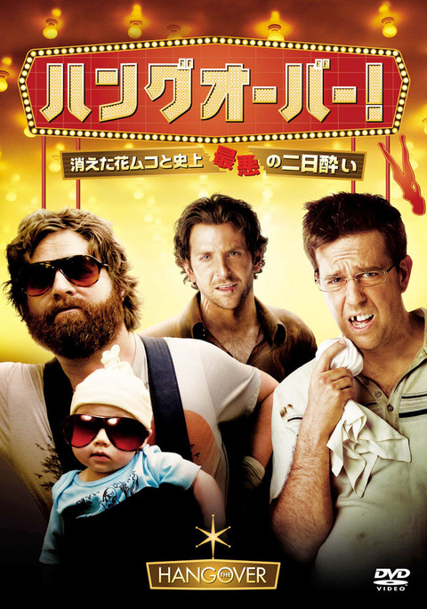 「自国がやったハリウッド映画タイトルの酷い翻訳」海外の反応