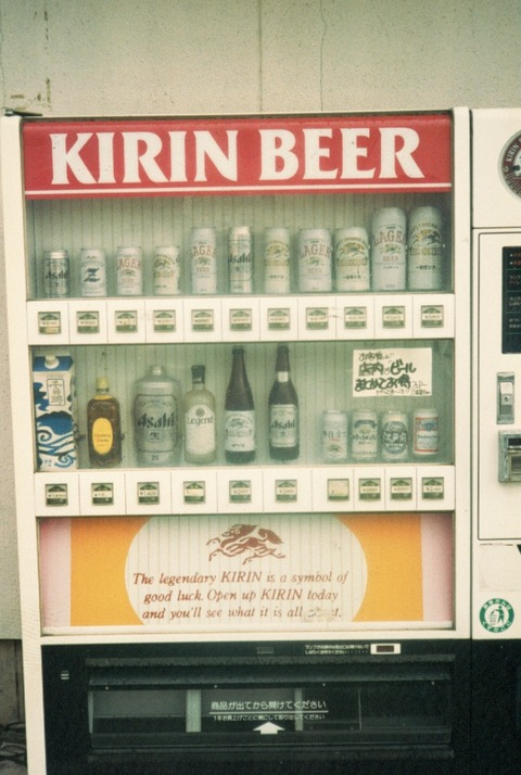 Japanese-beer-vending-machine