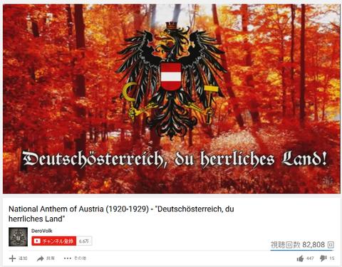 「外国人はオーストリアのことをどのくらい知っているのか」海外の反応