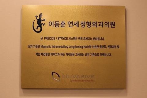 李東訓骨延長再建病院_プリサイス国際トレーニングセンター9