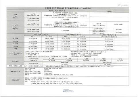 DARI hospital_Dr.Donghoon Lee_Surgery&Package Price_jp