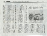 kimura 東京新聞160327
