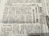 東京新聞7月9日