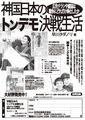トンデモ決戦0387chirashi