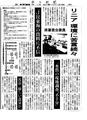 朝日新聞2014年1月18日神奈川アセス