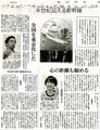 リニア東京新聞9月20日