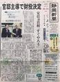 静岡新聞 201014一面