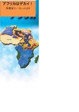 アフリカ面積2外務省