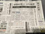 東京新聞200621