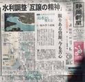 リニア静岡新聞1面210131