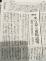 東京新聞7月14日