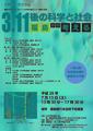 日本学術会議主催 公開シンポジウム 0713(土)