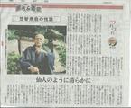 12月5日東京新聞