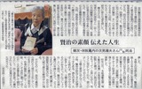 岩手日報 2017年7月9日 保阪嘉内