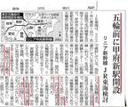 リニア 甲府駅 静岡新聞140219