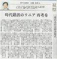 静岡新聞200702