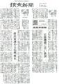 読売 7月8日