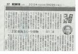 9月29日東京新聞 山口二郎