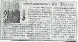 高田さん160612東京新聞