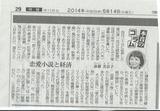 斎藤さん140514