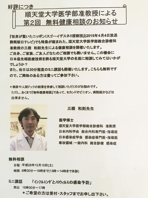 free_diagnosis_2