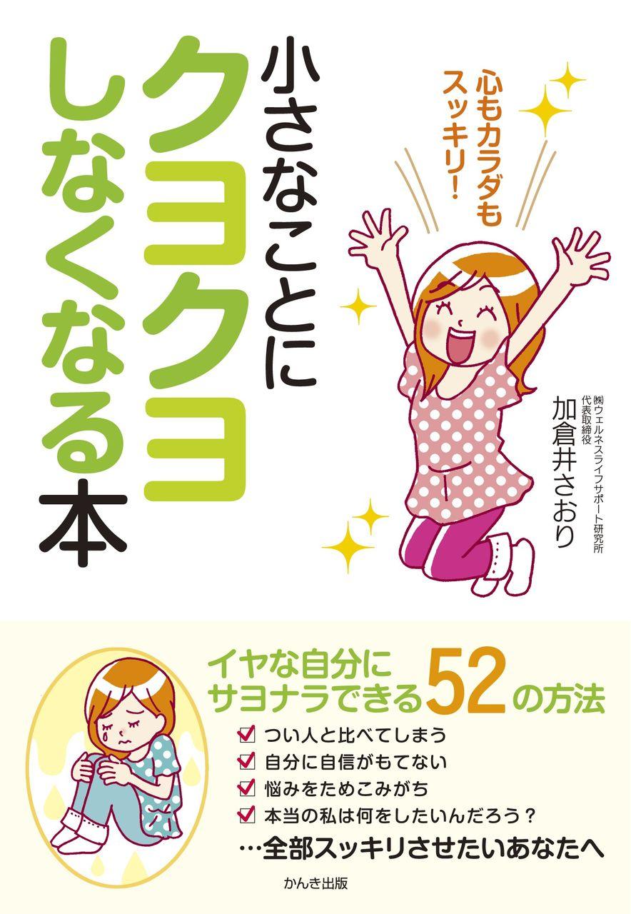 cover_kanki_kuyoH1obi