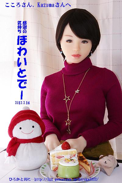 kazumasama20130315