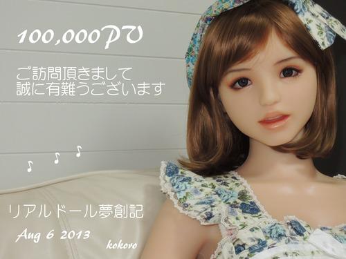 DSCN1696R