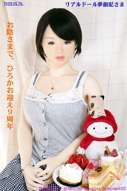 kazumasama20130529