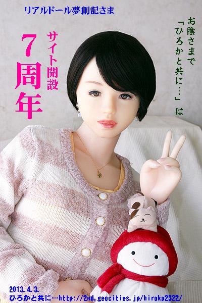 kazumasama20130403