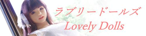 Lovely Dolls Banner-1280