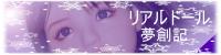 Realdoll-yumesouki200x50v5