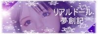Realdoll-yumesouki200x70v2