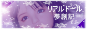 Realdoll-yumesouki180x60v4