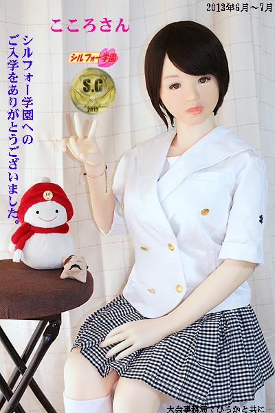 kazumasama201307292