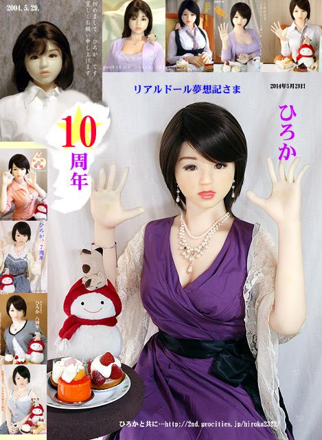 kazumasama20140529