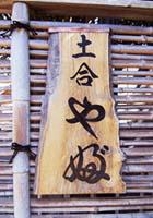 yabu11.jpg