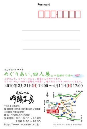 img20100207_1.jpg