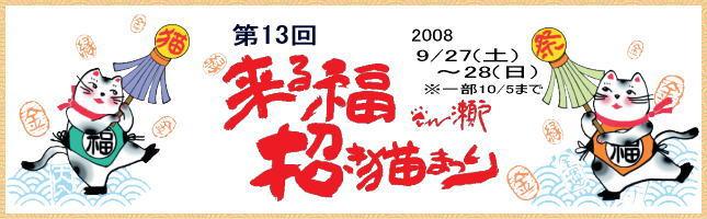 banner_neko.jpg