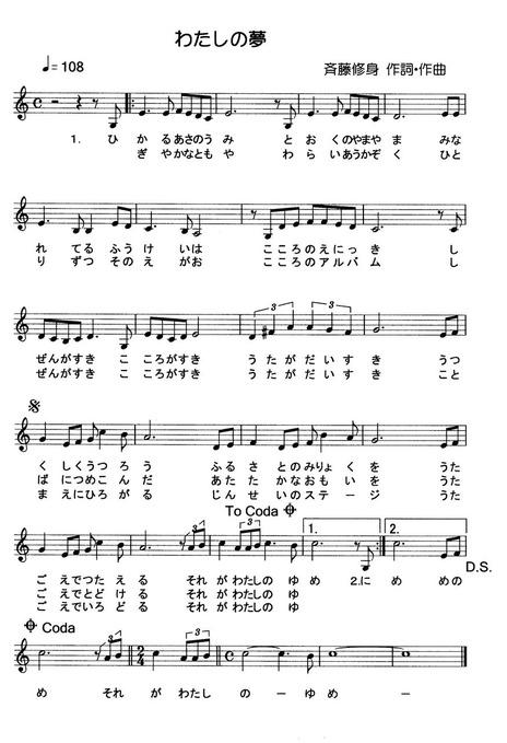 「わたしの夢」楽譜