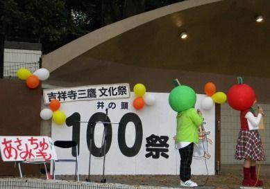 100祭 077○小