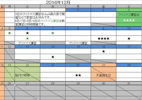 2016年12月教室カレンダー2
