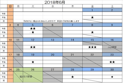 2018年6月教室カレンダー