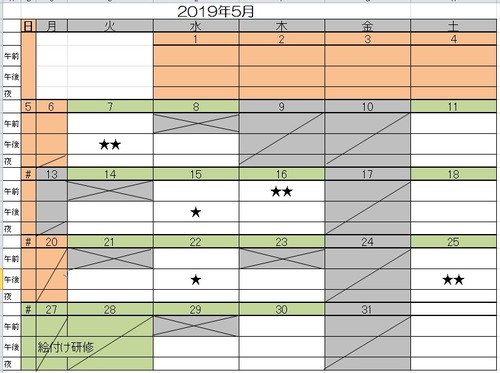 2019年5月教室カレンダー2