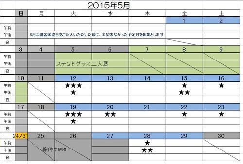 2015年5月教室カレンダーHP