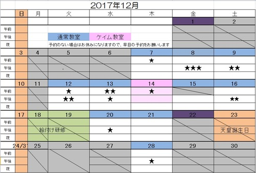 2017年12月教室カレンダー