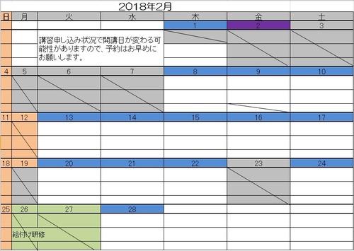 2018年2月教室カレンダー